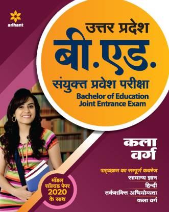Up B.Ed Jee Kala Varg Guide for 2021 Exam