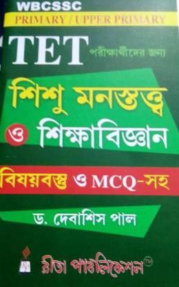WBCSSC Primary/Upper Primary TET Parikkharthur Jonnye Sishu Manastatta O Sikkha-Bigyan In Bengali