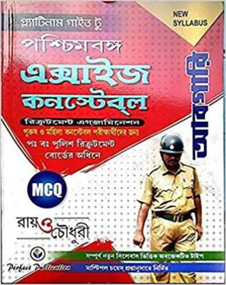 West Bengal Excise Police Constable Male & Female Examnation (Mcq) 2019 Bengali Version