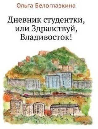 Дневник студентки, или Здравствуй, Владив&#108