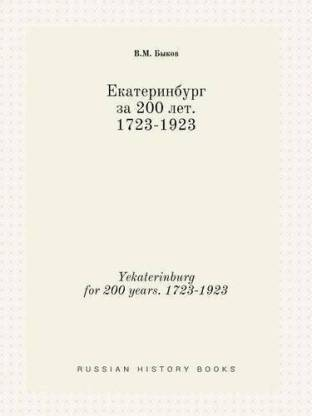 Yekaterinburg for 200 Years. 1723-1923