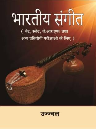 Bharatiya Sangeet ( Net, SLET, J.R.F Tatha Anya Pratyogi Parikshayo Ke Liye)