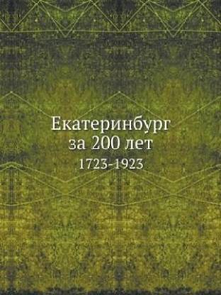 Екатеринбург за 200 лет