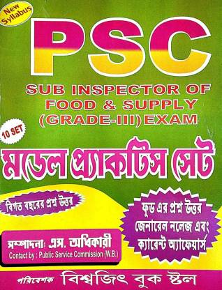 West Bengal PSC Sub Inspector Of Food And Supply (Grade III) Exam In Bengali