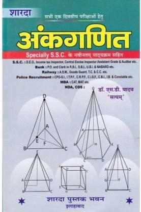 Sharda Ankganit By S.D Yadav