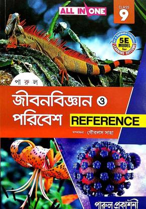 Parul Prakashani - All In One Jiban Bigyan O Paribesh Reference Book Class - 9 For 2021