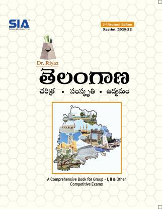 Telangana (Charitra, Sanskriti & Udyamam) Dr. Riyaz's Telangana - History, Culture & Movement (A Comprehensive Book For Group-I, II & Other Competitive Exams, 2nd Revised Edition Reprint (2020-21)