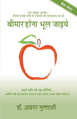 Beemar Hona Bhul Jaiye