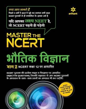 Master the Ncert Bhotik Vigyan Part- 2
