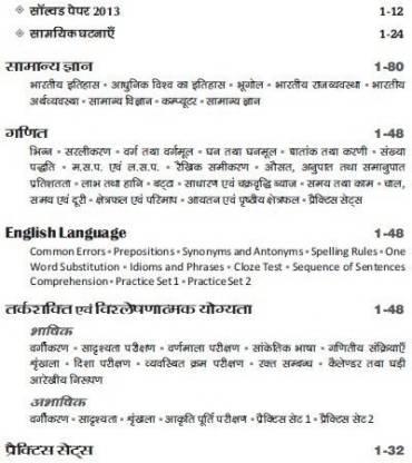 Bhartiya Daak Vibhag - Daak Sahayak/Chantayi Sahayak Bharti Pariksha 2013-2014