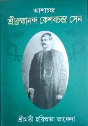 ASHACHANDRA SRI BRAHMANANDA KESHABCHANDRA SEN Biography
