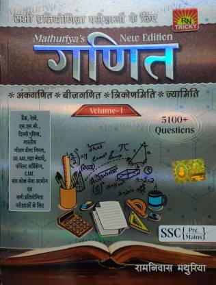 Ganit / Maths Mathuriyas New Edition Volume-1 (For All Competitive Exams Like SSC, Bank, Railway, C.SAT, DO, AAO Etc.)