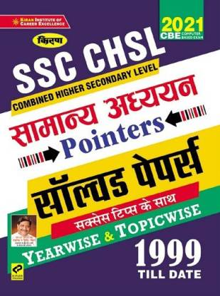 Kiran's Ssc Chsl General Awareness Pointers Yearwise & Topicwise 1999–till Date – Hindi 2021 (3249)