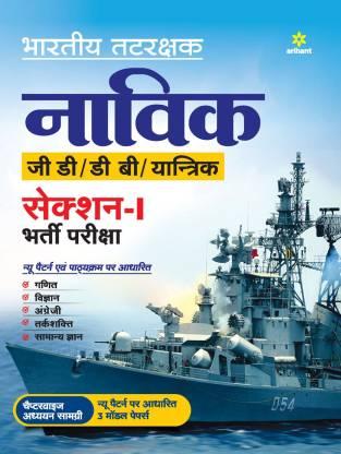 Indian Coast Guard Navik Gd/Db /Yantrik Section 1 Guide 2021