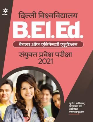 Delhi University B.El.Ed. Sanyukt Pravesh Pariksha 2021