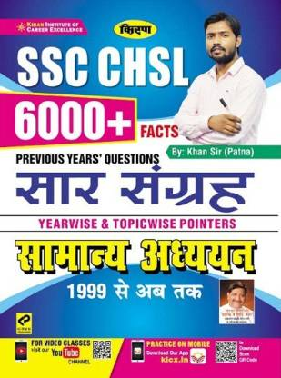 Kiran SSC CHSL 6000+ Facts Previous Years Question Saar Sangrah Yearwise And Topicwise Pointers General Awareness 1999 Till Date (Hindi Medium) (3271)