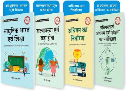 SVPM Combo Pack Of (Set Of 4) Books (According To B.ED Syllabus Of 1st Semester Of VBSPU Poorvanchal University, Jaunpur)