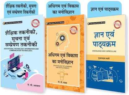 SVPM Combo Pack Of (Set Of 3) Books (According To B.ED Syllabus Of 1st Semester Of RMLAU Faizabad University)