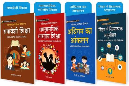 SVPM Combo Pack Of (Set Of 4) Books (According To B.ED Syllabus Of 2nd Semester Of Mahatma Gandhi Kashi Vidyapeeth,Varanasi)