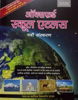 Oxford School Atlas 8 Edition