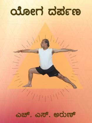Yoga Darpana