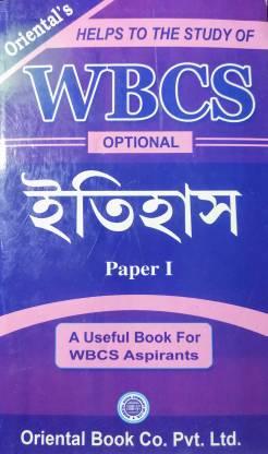 WBCS Optional History Paper I