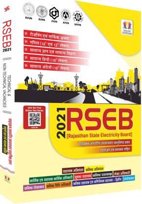 RSEB Non-Technical Objective Practice Book