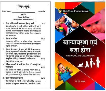 Balyavastha Evam Bada Hona (Childhood And Growing Up) B.ed Books 1st Semester