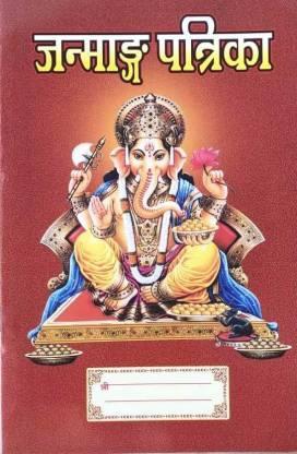 Jamank Patrika Pack Of 5  (Paperback, Hindi, GURU JI)