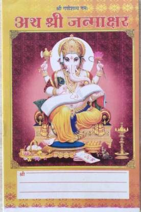 Ath Shri Janamakshar Janam Patrika  (Paperback, Hindi, GURU JI)