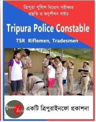 Tripura Police Constable Exam Guide Book (Male & Female)