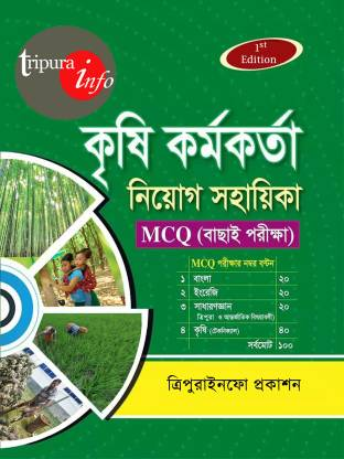 Agri -Assistant Grade -III Guide Book