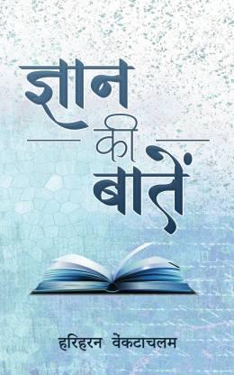 Gyaan Ki Baatein - ज्ञान क की बातें