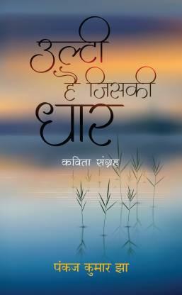 Ulti Hai Jiski Dhaar