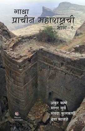 Gatha Prachin Maharashtrachi Bhag 1