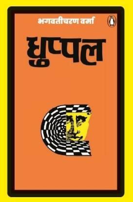 Dhuppal
