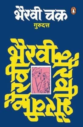 Bhairavi Chakra