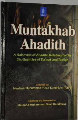 Muntakhab Ahadith English