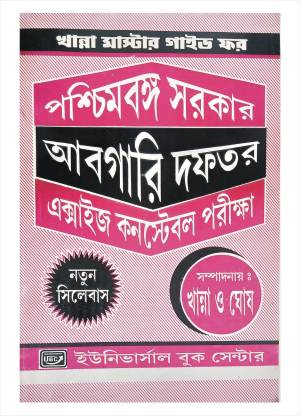 Khanna Master Guide For West Bengal Abgari Excise Constable Examination