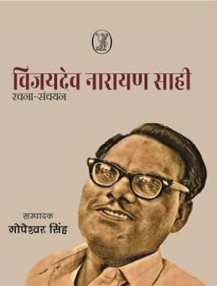 Vijaydev Narayan Sahi Rachna-Sanchayan
