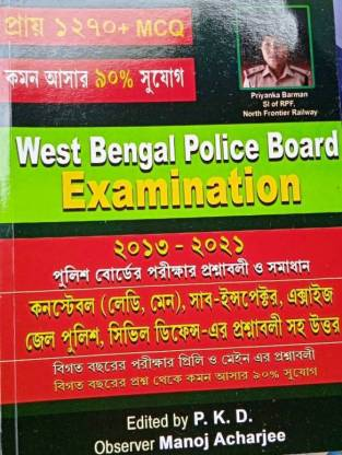 West Bengal Police Board Examination 2013-2021 (Constable,Sub-Inspector ,Excise Jail Police, Civil Defence -Er Prashnabali Saha Uttar)