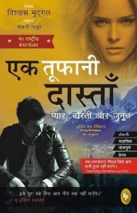 Ek Tufaani Dastaan - Losing My Religion