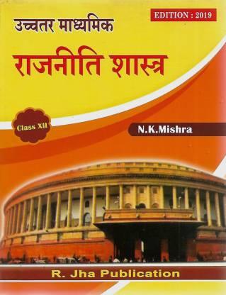 Higher Secondary Political Science Class 12 Hindi Medium