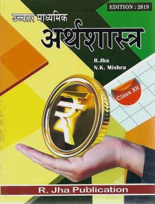 Higher Secondary Economics Class 12 Hindi Medium