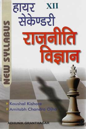 Higher Secondary Political Science Class12 Hindi Medium