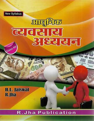 Higher Secondary Business Studies Class 12 Hindi Medium