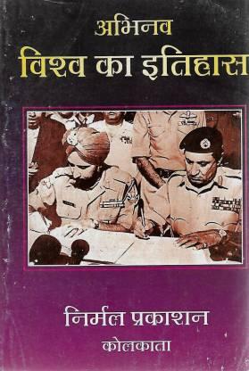 Higher Secondary History Class 12 Hindi Medium
