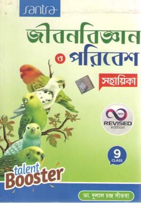 Talent Booster Santra Jibon Bigyan O Poribesh Sahayika Class-9
