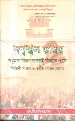 Bisrnkhal Bharat