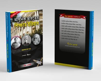 Adhunik Bharater Shikshar Itihas (Text-Cum-Question-Anwser) (Graduation Level Education Book For Various Semesters Of All Universities, W.B.)